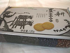 五行クッキー黒<br />