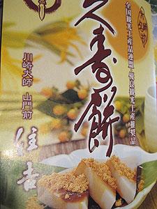 久寿餅<br />