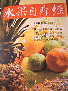 水果本<br />